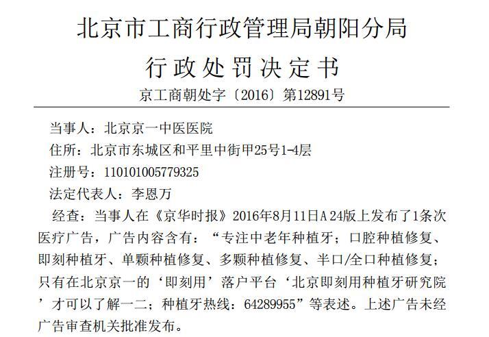 北京京一中医医院行政处罚信息