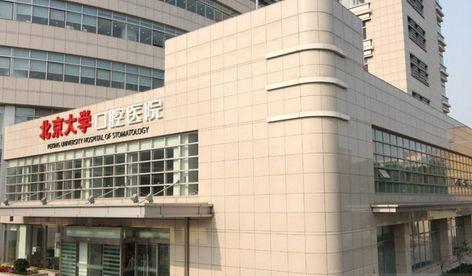 北京种植牙医院排名,北京哪个医院种植牙好