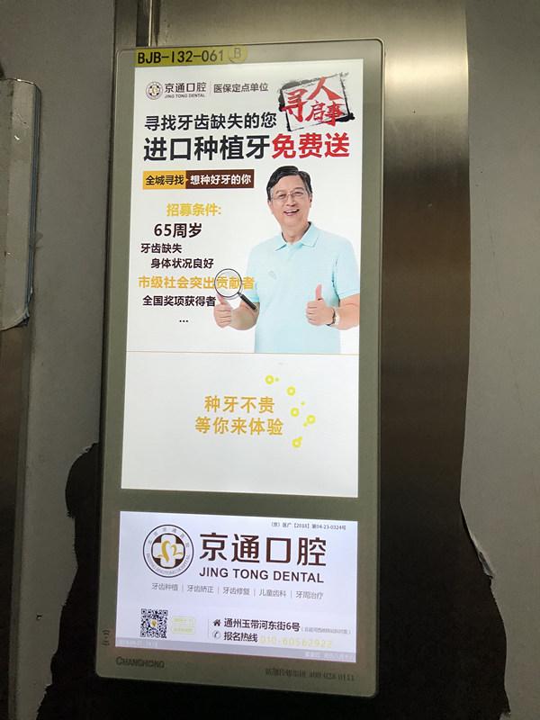 北京京通口腔医院怎么样?京通口腔种植牙优惠活动进行中