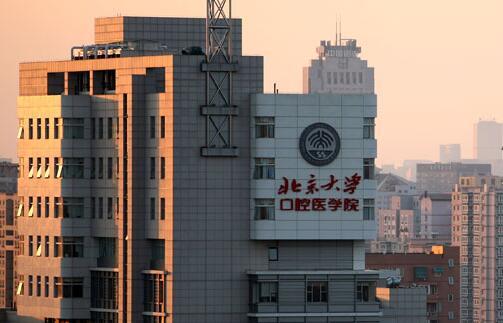 北京种植牙最好的机构是哪个?