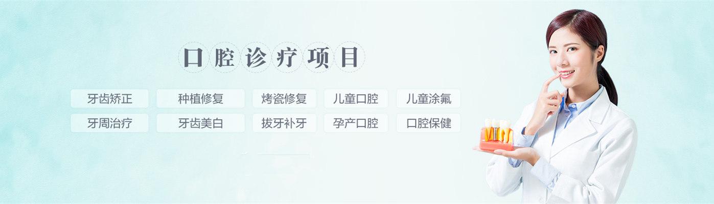 北京种植牙
